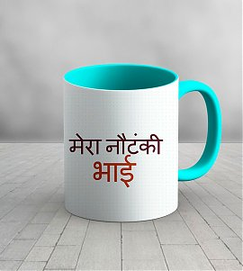Cute Brother personalized Mug