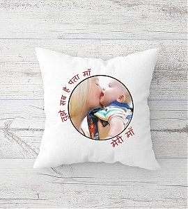 Lovely Mom & Son Cushion